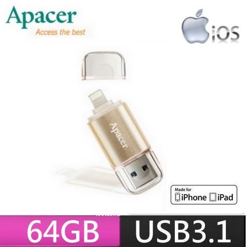 【贈SD收納盒+免運費】Apacer 宇瞻 AH190 64GB Lightning/USB 3.1 雙介面OTG隨身碟(香檳金)x1【for Apple IOS】