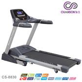 【強生CHANSON】CS-8830 i-跑步 電動跑步機