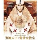 【停看聽音響唱片】【DVD】 聖袍天下:...