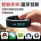 oppoR11/r9s智慧手錶防水手環同步信息電話提醒r7plus運動記步器
