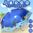 兒童雨傘寶寶幼兒園可愛超輕便小孩小學生男童女童全自動公主小傘 NMS蘿莉新品