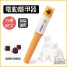 磨甲器 寵物電動磨甲器 狗磨甲器 貓磨甲...