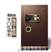 保險櫃家用辦公室80cm1米1.5/1.8指紋密碼全鋼防盜單門大型保險箱 酷斯特數位3c YXS