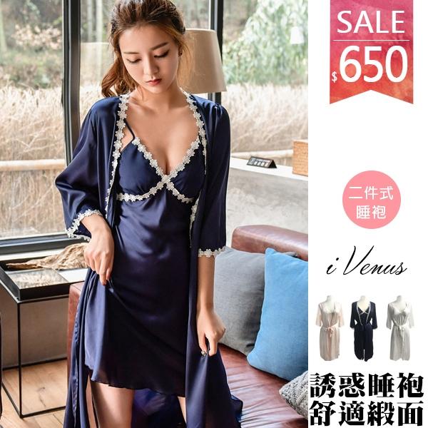 米蘭風情 性感深V長袖綁帶冰絲緞面睡袍二件式大尺碼M/L/XL居家睡衣 玩美維納斯