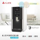 元山 不鏽鋼桌上型冰溫熱RO濾淨式飲水機 YS-8210RWI