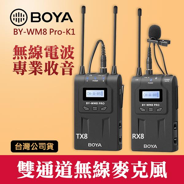 【1對1】K1 現貨 BY-WM8 PRO 博雅 BOYA 一對一 無線 麥克風 RX8 + TX8 立福公司貨 屮V2