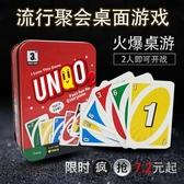桌游UNQO牌鐵盒優諾烏諾牌Q