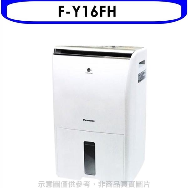 Panasonic國際牌【F-Y16FH】8公升除濕機 優質家電