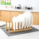 居家家 多功能瀝水杯架碗碟杯子收納架 廚房置物架碗盤架子瀝水架 時尚芭莎