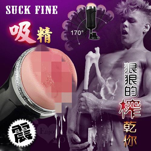 傳說情趣~Suck fine 吸精‧超逼真紅潮肉感免提震動撸撸杯