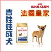 《48HR快速出貨》*KING*法國皇家PRC28《吉娃娃成犬》專用飼料3kg[效期2019/10/18]