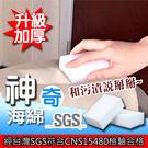 團購 SGS強效去汙高科技海綿(50片)...