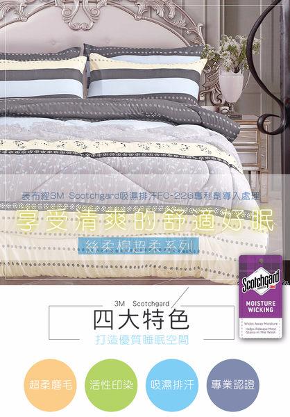 單人床包二件組(多瑙河秋色) 含一件美式信封薄枕套 3M吸濕排汗/活性絲柔棉 好夢寢具台灣製