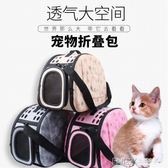 寵物包狗背包貓包寵物貓咪外出包便攜包泰迪狗包袋旅行包狗狗用品igo 溫暖享家