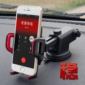 618好康鉅惠車載手機架萬能通用吸盤式多功能固定支駕夾華為蘋果汽車內手機架