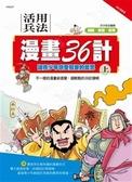 (二手書)活用兵法漫畫36計(上)