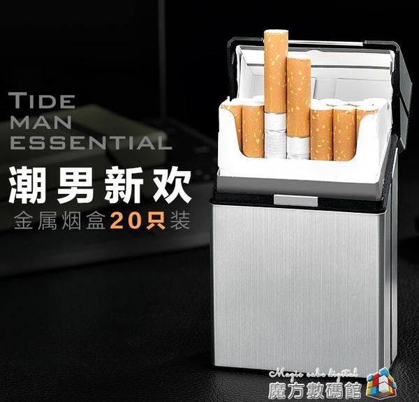 焦點香菸盒金屬軟硬殼20支裝創意個性盒超薄男女士便攜保護套潮 魔方數碼館