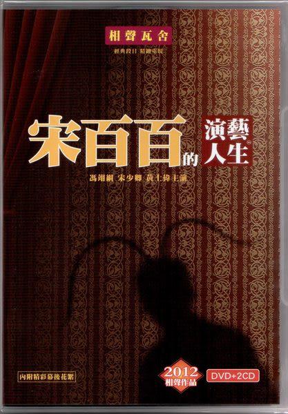 相聲瓦舍 宋百百的演藝人生 DVD附雙CD (音樂影片購)