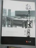 【書寶二手書T7/大學教育_QDQ】教育行政法要義(二版)_李惠宗