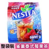 泰國 NESTEA 雀巢綜合莓果茶 12.5g*18包/整袋 NESTEA泰國莓果茶 方便 沖泡 隨身包【庫奇小舖】