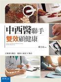 中西醫聯手,雙效顧健康