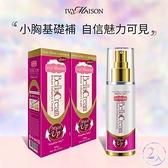 IvyMaison 升級版 美胸活膚霜 Volufiline™ plus+ 100ml 2入