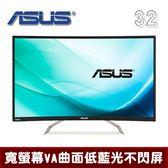 ASUS 華碩 VA326H 32型 FHD VA 曲面 電競 顯示器