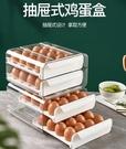雞蛋盒抽屜式保鮮收納盒塑料冰箱用放雞蛋的盒子防摔廚房蛋盒架托 名購新品