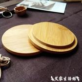 杯蓋馬克杯木蓋耐摔 原木竹蓋子創意有孔杯蓋直徑6 7 8 9cm 艾家