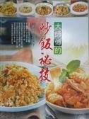 【書寶二手書T5/餐飲_QXS】大師博的炒飯秘技-美食烹飪王_張松碧