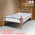 【C.L居家生活館】HL-355 單人鐵床//工廠直營直銷//單人床架//DIY商品//