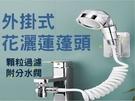 外接式花灑蓮蓬頭 洗頭神器 洗臉池蓮蓬頭 浴室 過濾蓮蓬頭 蓮蓬頭架 水龍頭外接 切節 廁所