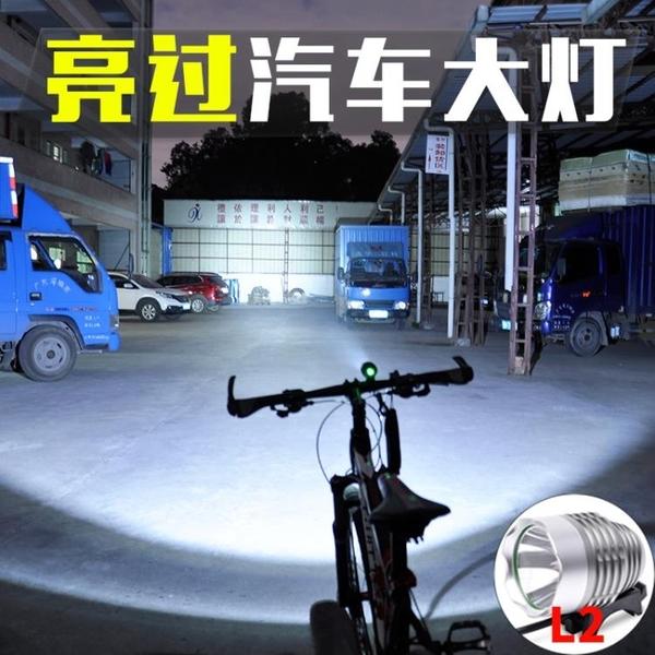 自行單車前大燈充電強光手電筒夜騎配件山地防水超亮照明裝備大全