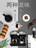 咖啡機 美式咖啡機家用小型 意式全半自動奶泡 莎瓦迪卡