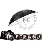 【EC數位】神牛 GODOX UB-L1 75吋 180cm 黑白反光傘 反射傘 柔光傘 無影罩 纖維骨架 無影罩