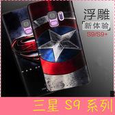 【萌萌噠】三星 Galaxy S9 / S9 Plus 卡通浮雕保護套 彩繪塗鴉 3D立體浮雕  矽膠套 手機殼 手機套