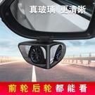 汽車前後輪盲區鏡360度倒車廣角鏡輔助反光後視鏡小圓鏡倒車神器 【618特惠】