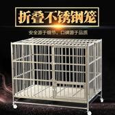 狗籠折疊不鏽鋼小型犬中大型犬泰迪薩摩拉布拉多金毛寵物籠