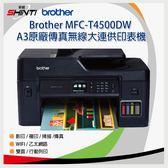 Brother MFC-T4500DW A3原廠傳真無線大連供印表機 BTD60 BT5000