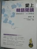 【書寶二手書T4/語言學習_WFV】愛上韓語閱讀:專為華人撰寫的韓語閱讀教科書(附MP3 )_裴英姬