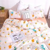 床單被子被套四件套宿舍單人三件套床上用品「多色小屋」