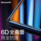 倍思 6D全屏曲面 HUAWEI 華為 P20 Pro 鋼化膜 螢幕保護貼 P20Pro 防爆 防刮 玻璃貼 硬膜 保護貼