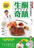 (二手書)生酮奇蹟實現教科書:全身酮體循環啟動,就能越吃、越瘦、越健康