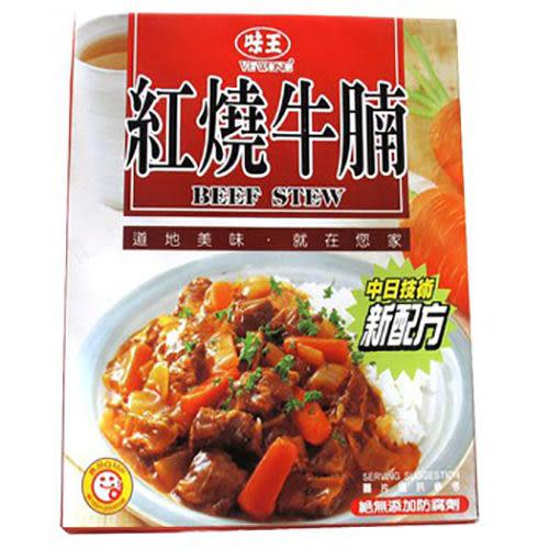 味王調理包 (紅燒牛腩)