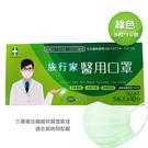 專品藥局 旅行家 成人 醫用口罩 綠色 5片/10包【2010399】