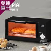優柏EUPA 5公升定時電烤箱 TSK-K0698【免運直出】