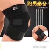 恒冠護膝運動跑步登山夏季健身深蹲戶外騎行羽毛球籃球男女士膝蓋