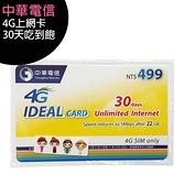 中華電信 (499) 4G上網卡/30天/上網吃到飽/22GB後降速5mbps