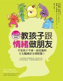 (二手書)教孩子跟情緒做朋友不是孩子不乖,而是他的左右腦處於分裂狀態!(0~12歲..