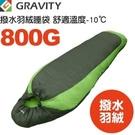 【GRAVITY 巨威特  信封型撥水羽絨睡袋800G淺綠/深綠】 111801G/羽絨睡袋/露營睡袋/睡袋